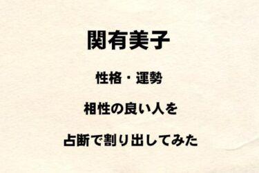 櫻坂46 関有美子の性格や運勢、相性の良い人を占断で割り出してみた!!