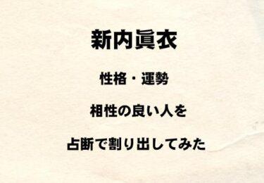 乃木坂46 新内眞衣の性格や運勢、相性の良い人を占断で割り出してみた!