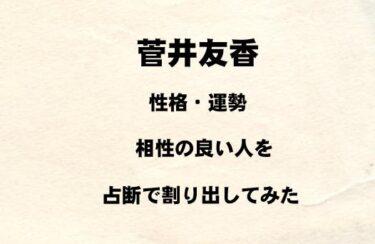 櫻坂46 菅井友香の性格や運勢、相性の良い人を占断で割り出してみた!!