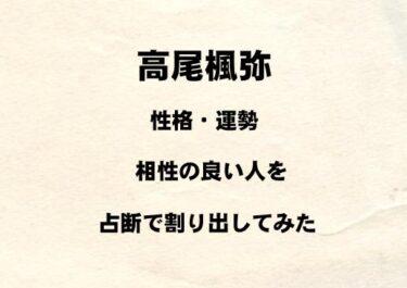 BUDDiiS 高尾楓弥の性格や運勢、相性の良い人を占断で割り出してみた!
