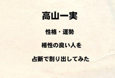 乃木坂46 高山一実の性格や運勢、相性の良い人を占断で割り出してみた!
