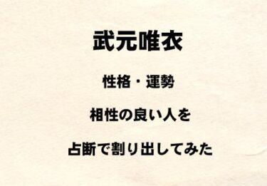 櫻坂46 武元唯衣の性格や運勢、相性の良い人を占断で割り出してみた!!