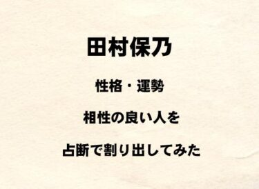 櫻坂46 田村保乃の性格や運勢、相性の良い人を占断で割り出してみた!!
