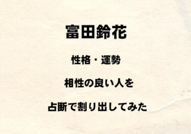 日向坂46 富田鈴花の性格や運勢、相性の良い人を占断で割り出してみた!