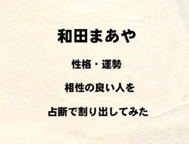 乃木坂46 和田まあやの性格や運勢、相性の良い人を占断で割り出してみた!