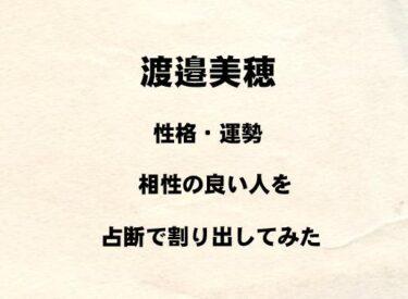 日向坂46 渡邉美穂の性格や運勢、相性の良い人を占断で割り出してみた!