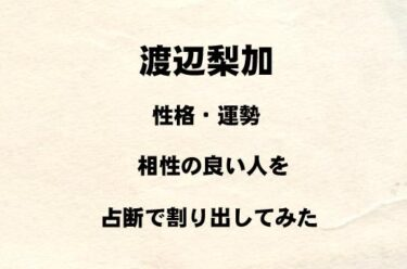 櫻坂46 渡辺梨加の性格や運勢、相性の良い人を占断で割り出してみた!!