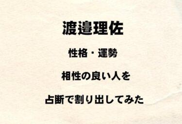 櫻坂46 渡邉理佐の性格や運勢、相性の良い人を占断で割り出してみた!!