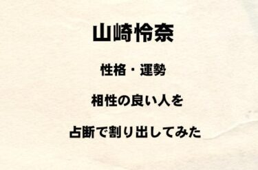 乃木坂46 山崎怜奈の性格や運勢、相性の良い人を占断で割り出してみた