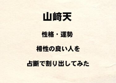 櫻坂46 山﨑天の性格や運勢、相性の良い人を占断で割り出してみた!!